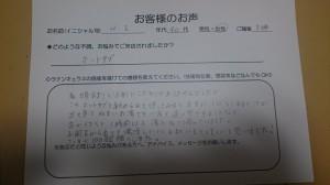 桐生様 ホットタブ